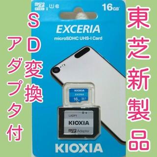 トウシバ(東芝)の【アダプタ付】キオクシア 東芝 microSDカード SDカード 16GB(その他)