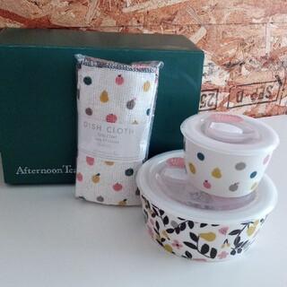 アフタヌーンティー(AfternoonTea)の新品未使用✨Afternoon teaパックボール大小2点✨DISH CLOTH(食器)