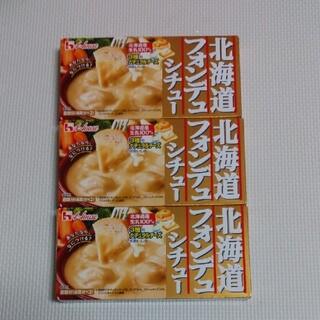 ハウス食品 - ハウス北海道フォンデュシチュー3箱