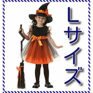 【Lサイズ 130】☆魔女風コスプレ 帽子つき☆ コスチューム 女の子 ウィッチ(衣装一式)