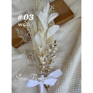 #03 WGO13 スワッグ ドライフラワー 韓国  セミブーケ  インテリア(ドライフラワー)