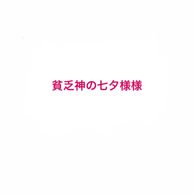 貧乏神の七夕様様おまとめページ インテリア/住まい/日用品の日用品/生活雑貨/旅行(日用品/生活雑貨)の商品写真
