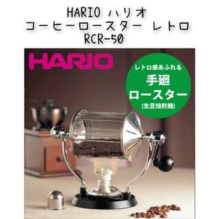 ハリオ(HARIO)のHARIO ハリオ コーヒーロースター レトロ RCR-50 (コーヒーメーカー)