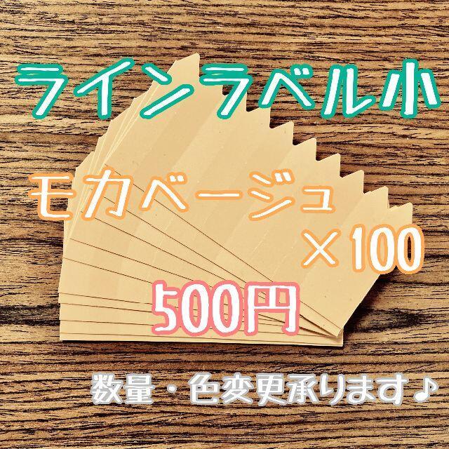 ◎ 100枚 ◎ 茶 ( 小 ) ラインラベル 園芸ラベル カラーラベル ハンドメイドのフラワー/ガーデン(プランター)の商品写真