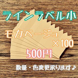 ◎ 100枚 ◎ 茶 ( 小 ) ラインラベル 園芸ラベル カラーラベル(プランター)