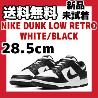 ナイキ(NIKE)の28.5cm NIKE DUNK LOW RETRO WHITE BLACK(スニーカー)