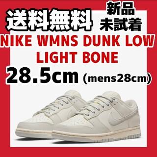 ナイキ(NIKE)の28.5 cm NIKE WMNS DUNK LOW LIGHT BONE(スニーカー)