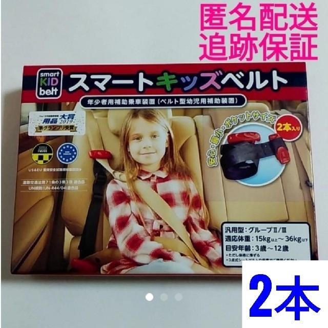 メテオ スマートキッズベルト 2本 キッズ/ベビー/マタニティの外出/移動用品(自動車用チャイルドシート本体)の商品写真