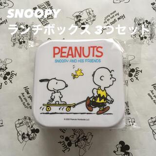 スヌーピー(SNOOPY)の【新品!】SNOOPY お弁当箱 3つセット(弁当用品)