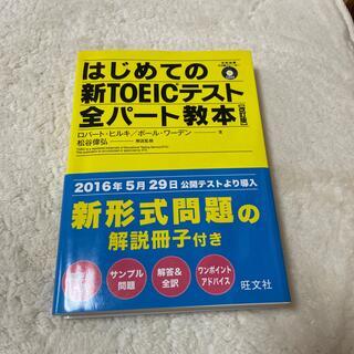 オウブンシャ(旺文社)のはじめての新TOEICテスト全パ-ト教本 改訂版(資格/検定)