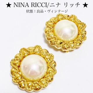 NINA RICCI - 【希少】ニナリッチ パールイヤリング ゴールド 金 ヴィンテージ オールド