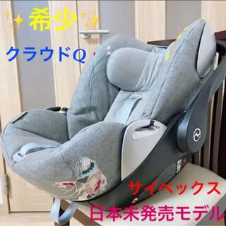 サイベックス(cybex)のサイベックス 特別 ファッションエディション 日本未発売モデル Cybex(自動車用チャイルドシート本体)