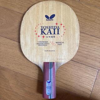 バタフライ(BUTTERFLY)の卓球ラケット 吉田海偉 中国ペン(卓球)