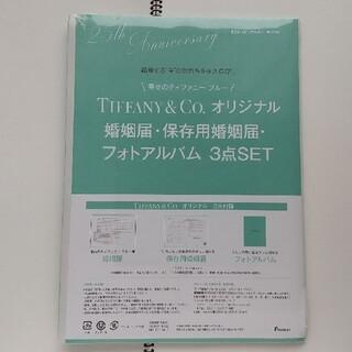 ティファニー(Tiffany & Co.)のティファニー 婚姻届(結婚/出産/子育て)
