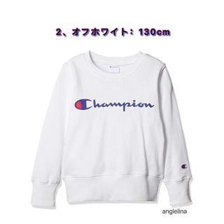 チャンピオン(Champion)のチャンピオン キッズ 裏毛 プリントスウェット トレーナー 綿 130cm(Tシャツ/カットソー)