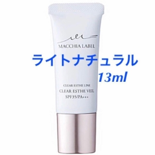 Macchia Label - 【ライトナチュラル】13ml《薬用クリアエステヴェール》マキアレイベル☆