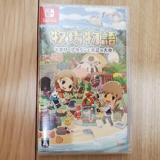 ニンテンドースイッチ(Nintendo Switch)の【新品未開封】牧場物語 オリーブタウンと希望の大地 Switch(家庭用ゲームソフト)