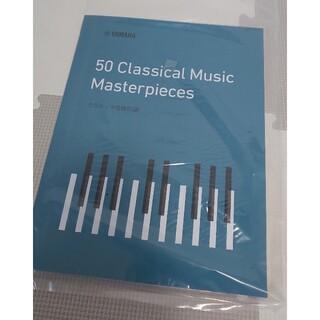 ヤマハ(ヤマハ)のピアノ 楽譜 50classical music masterpieces(楽譜)