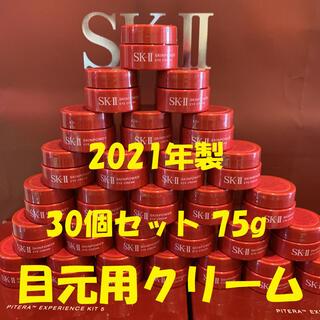 エスケーツー(SK-II)の在庫処分❗️大特価SALE❗️ 30個セット SK-IIスキンパワーアイクリーム(アイケア/アイクリーム)