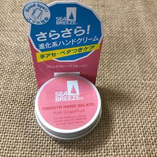 シーブリーズ(SEA BREEZE)のシーブリーズ スムースハンドジェラート ピンクグレープフルーツ(18g)(ハンドクリーム)