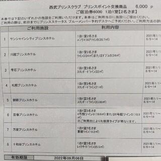 Prince - プリンスホ宿泊券 6000P 有効期限2022年9月6日
