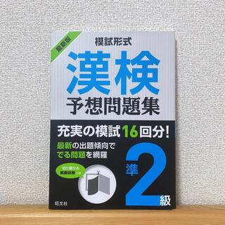 オウブンシャ(旺文社)の模試形式漢検予想問題集準2級 旺文社(資格/検定)