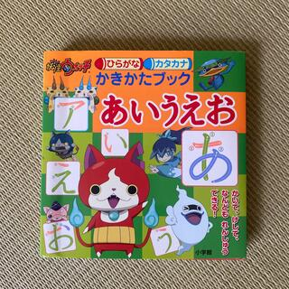 妖怪ウォッチ かきかたブック あいうえお(絵本/児童書)