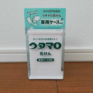 トウホウ(東邦)のウタマロ石鹸ケース(洗剤/柔軟剤)