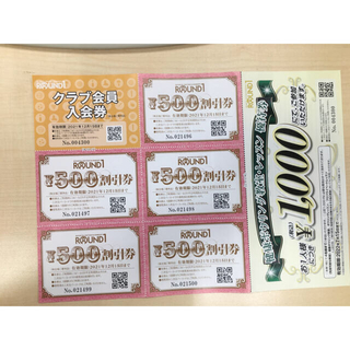 ラウンドワン 株主優待 2500(ボウリング場)