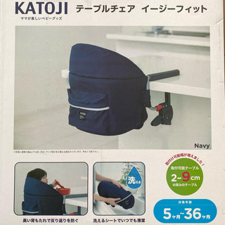 KATOJI - カトージ テーブルチェア イージーフィット ネイビー