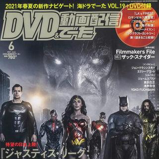 DVD &動画配信データ 6月号 DVDのみ