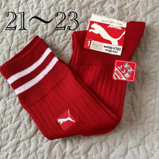 PUMA - プーマ サッカーソックス 21〜23