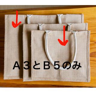 ムジルシリョウヒン(MUJI (無印良品))の無印良品 ジュートマイバッグ A3、B5の2枚セット(トートバッグ)