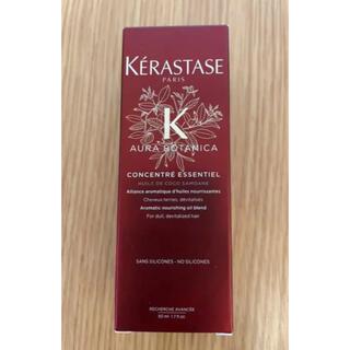 ケラスターゼ(KERASTASE)の新品未使用★ケラスターゼ オーラボタニカ エッセンシャル 50ml(オイル/美容液)