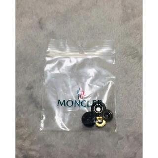 モンクレール(MONCLER)のモンクレール ボタン 予備 修理 ダウン スナップ(ダウンジャケット)