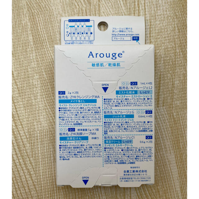 Arouge(アルージェ)のアルージェ お試しセット コスメ/美容のスキンケア/基礎化粧品(化粧水/ローション)の商品写真