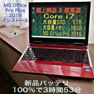 NEC - ★極上美品&超速 Lavie LL750/L i7 SSD 1Tメモリ16G