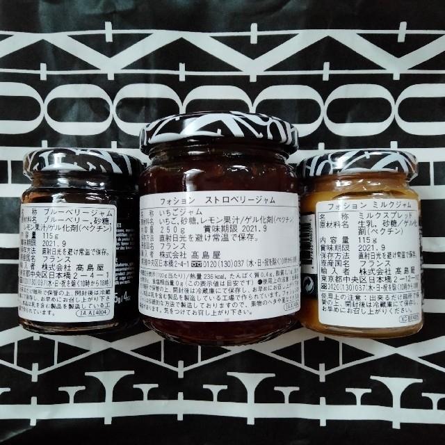 髙島屋(タカシマヤ)の*新品*FAUCHON ジャムセット 食品/飲料/酒の加工食品(缶詰/瓶詰)の商品写真