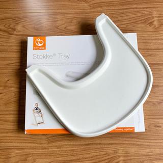 ストッケ(Stokke)の773388様専用ストッケ トリップトラップチェア用トレイ(ホワイト)(その他)