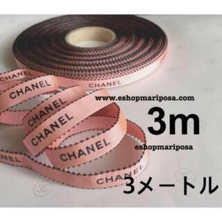 CHANEL - シャネルリボン🎀 3m サーモンピンク 黒ロゴ ラッピングリボン