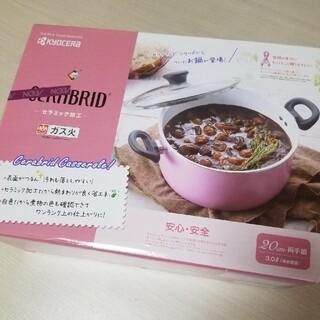 京セラ - 京セラ 鍋