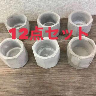 オシャレセメント鉢 12点セット(プランター)