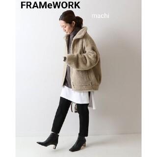 FRAMeWORK - フレームワーク FRAMeWORK ボアスタンドブルゾン