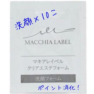 マキアレイベル(Macchia Label)のマキアレイベル 洗顔 クリアエステフォーム サンプルセット ポイント消化(洗顔料)