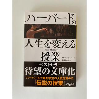 タカラジマシャ(宝島社)のハ-バ-ドの人生を変える授業(その他)