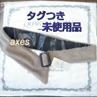 アクシーズファム(axes femme)のaxes fumme ベルト  未使用品 ファー モカ(ベルト)