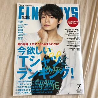 ジャニーズ(Johnny's)のFINEBOYS (ファインボーイズ) 2019年 07月号(ファッション)