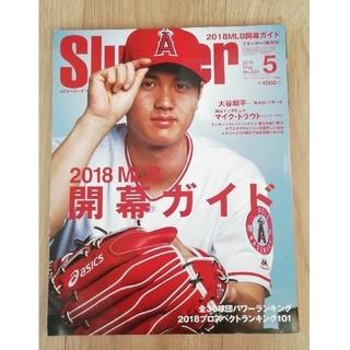 『スラッガー』 2018年5月号 表紙は大谷 袋へ納め保存していたUSEDの雑誌