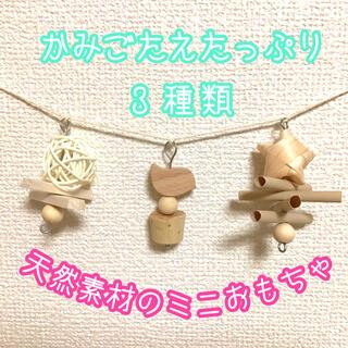 天然素材のミニおもちゃ〜かみごたえたっぷり3種類★木製★バードトイ★インコ★小鳥
