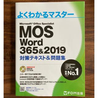 フジツウ(富士通)のMicrosoft Office Specialist Word 3652019(コンピュータ/IT)